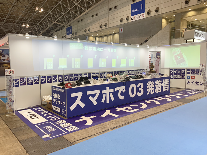 ceatec.png